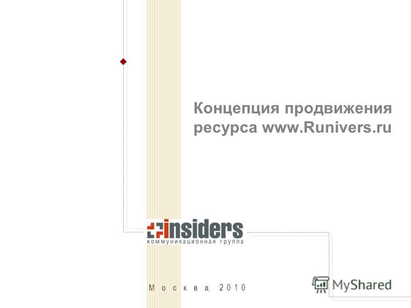 М о с к в а, 2 0 1 0 Концепция продвижения ресурса www.Runivers.ru