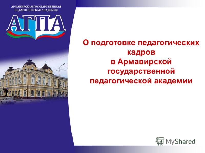 О подготовке педагогических кадров в Армавирской государственной педагогической академии