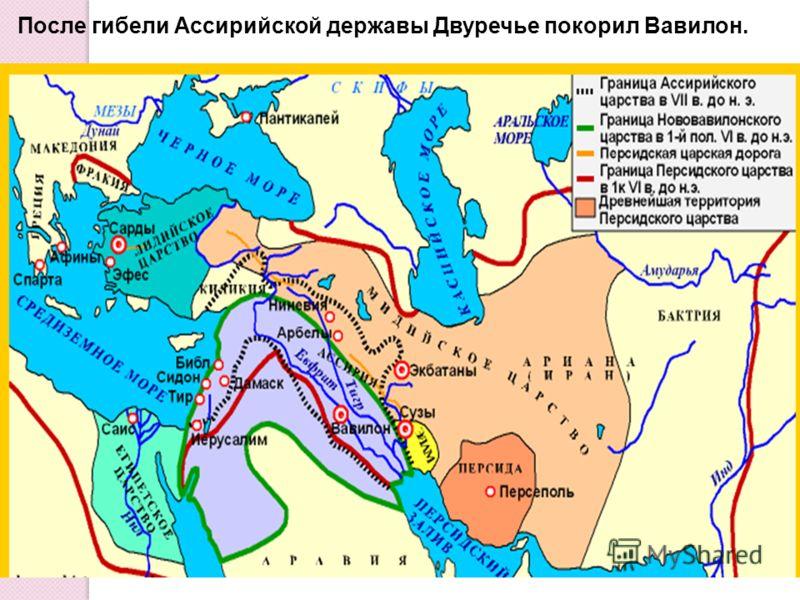 После гибели Ассирийской державы Двуречье покорил Вавилон.