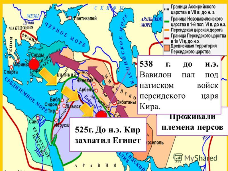 538 г. до н.э. Вавилон пал под натиском войск персидского царя Кира. 525г. До н.э. Кир захватил Египет