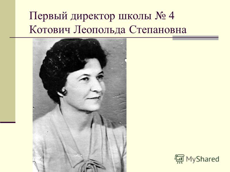 Первый директор школы 4 Котович Леопольда Степановна