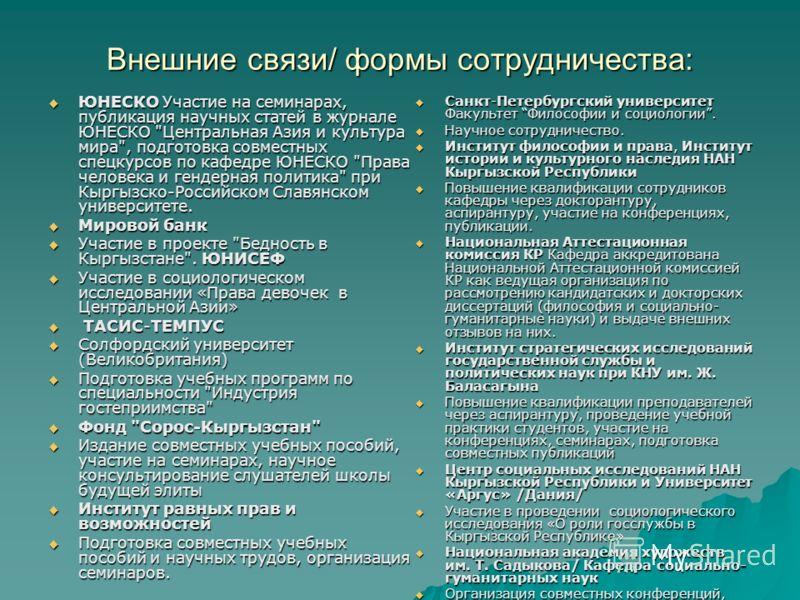 Внешние связи/ формы сотрудничества: ЮНЕСКО Участие на семинарах, публикация научных статей в журнале ЮНЕСКО