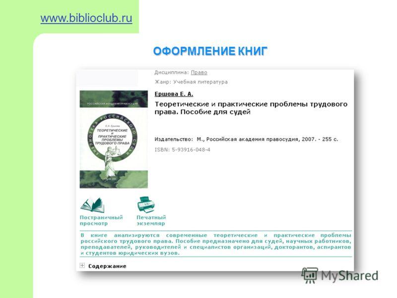 ОФОРМЛЕНИЕ КНИГ www.biblioclub.ru