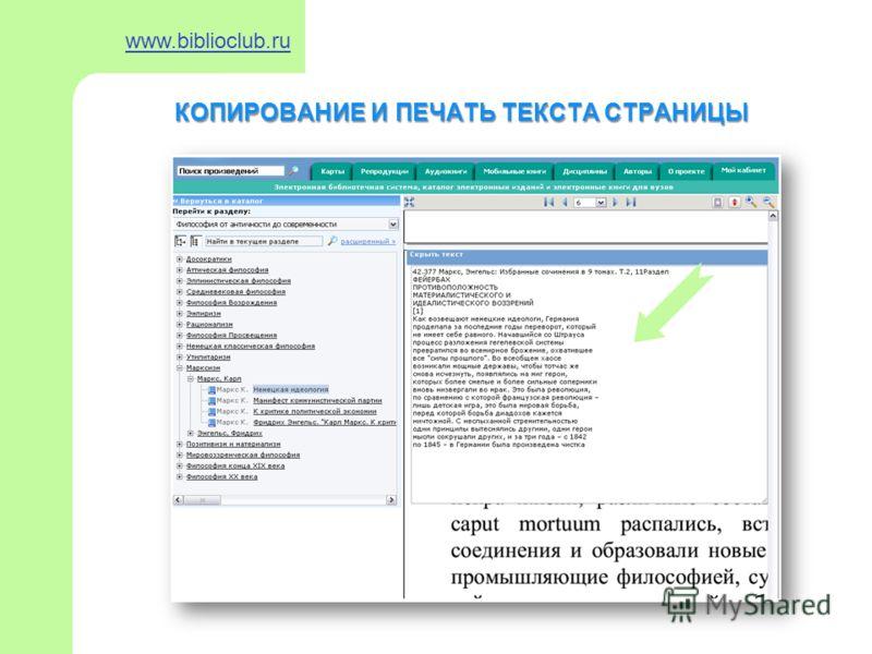 КОПИРОВАНИЕ И ПЕЧАТЬ ТЕКСТА СТРАНИЦЫ www.biblioclub.ru