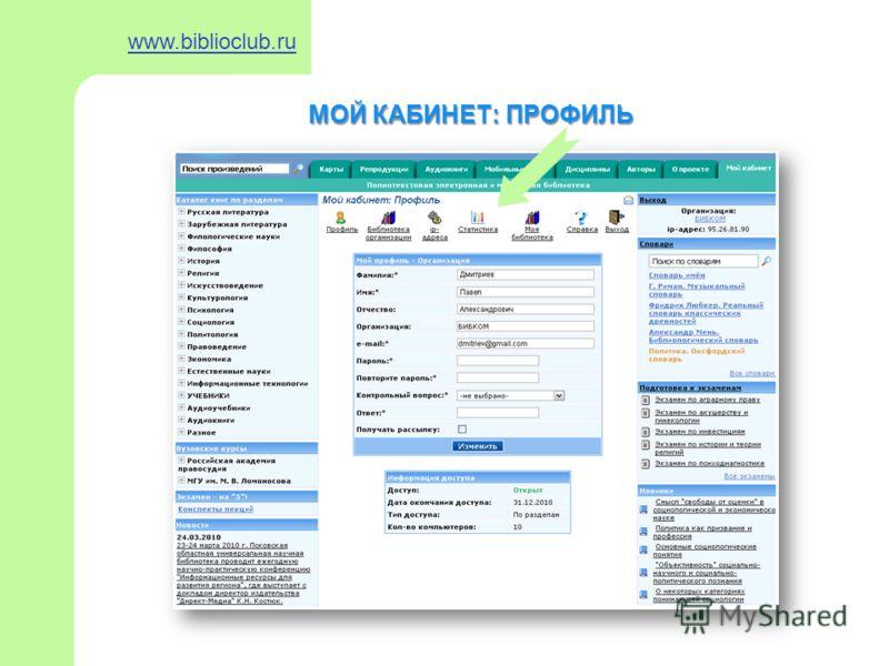 МОЙ КАБИНЕТ: ПРОФИЛЬ www.biblioclub.ru