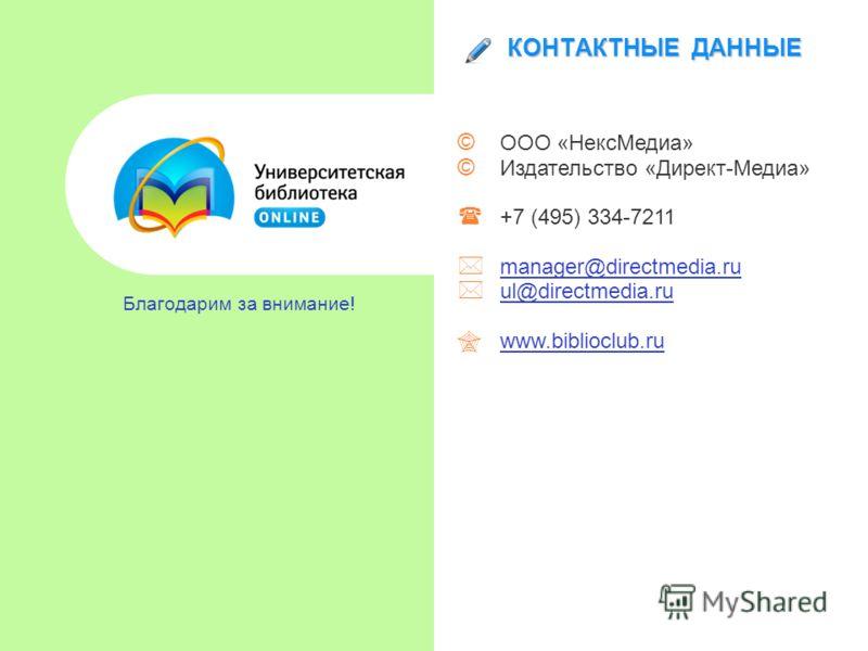 КОНТАКТНЫЕ ДАННЫЕ Благодарим за внимание! © ООО «НексМедиа» © Издательство «Директ-Медиа» +7 (495) 334-7211 manager@directmedia.ru ul@directmedia.ru www.biblioclub.ru