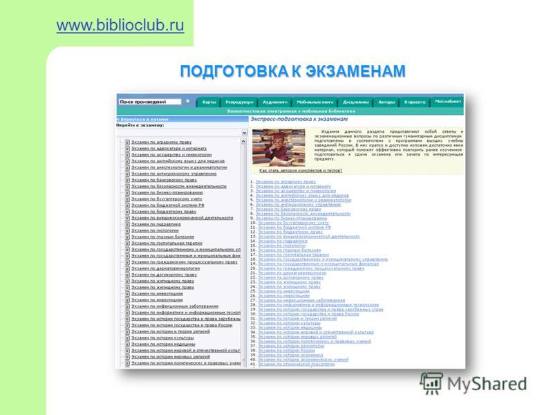 ПОДГОТОВКА К ЭКЗАМЕНАМ www.biblioclub.ru