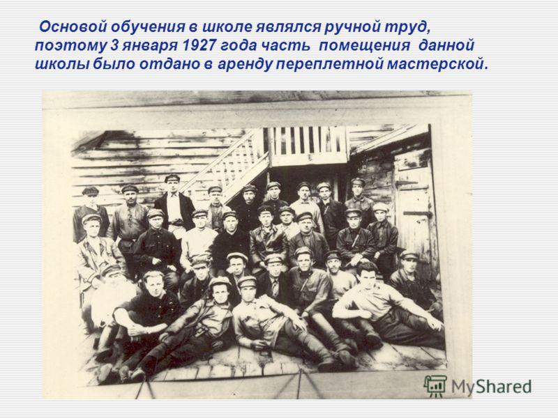 Основой обучения в школе являлся ручной труд, поэтому 3 января 1927 года часть помещения данной школы было отдано в аренду переплетной мастерской.