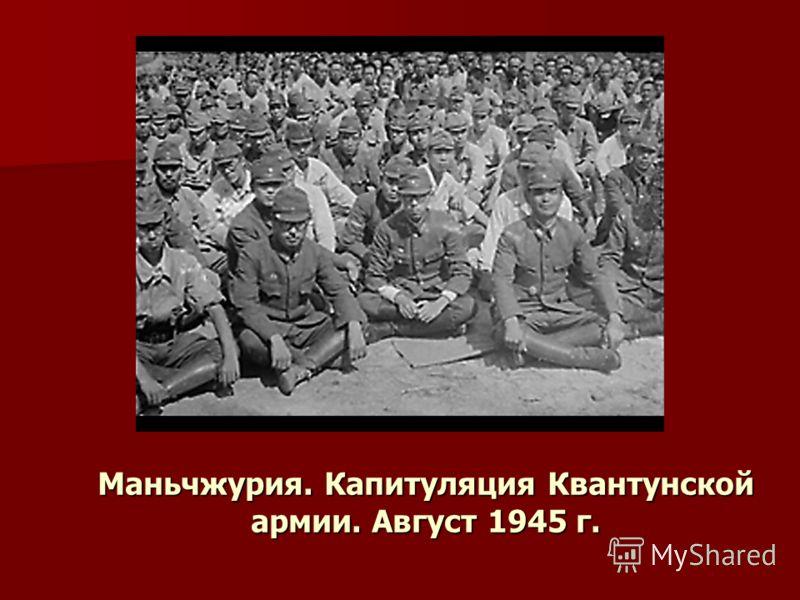 Маньчжурия. Капитуляция Квантунской армии. Август 1945 г.