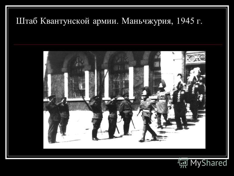 Штаб Квантунской армии. Маньчжурия, 1945 г.