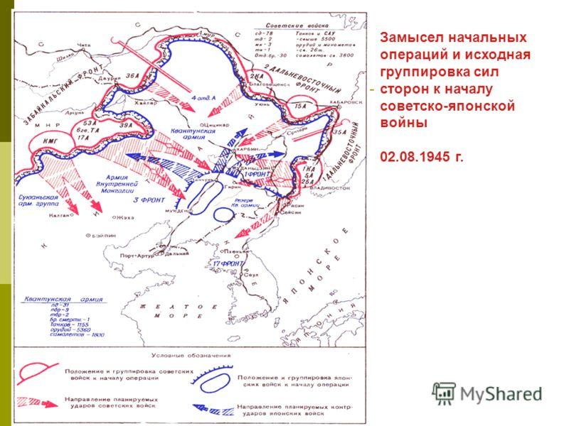 Замысел начальных операций и исходная группировка сил сторон к началу советско-японской войны 02.08.1945 г.