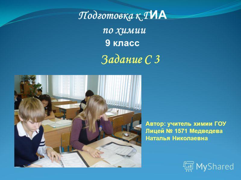 Подготовка к Г ИА по химии 9 класс Задание С 3 Автор: учитель химии ГОУ Лицей 1571 Медведева Наталья Николаевна