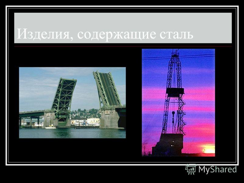 Изделия, содержащие сталь