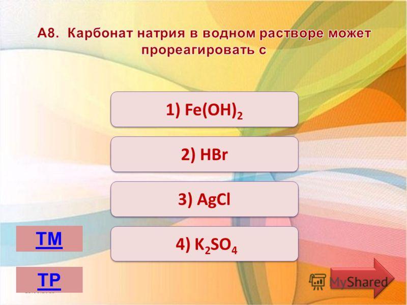 Неверно Верно Неверно 1) Fe(OH) 2 2) HBr 3) AgCl 4) K 2 SO 4 13.06.2013 ТМ ТР