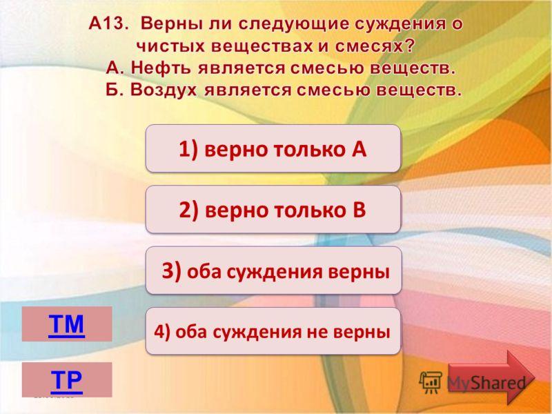 Верно Неверно 1) верно только А 2) верно только В 4) оба суждения не верны 3) оба суждения верны 13.06.2013 ТМ ТР