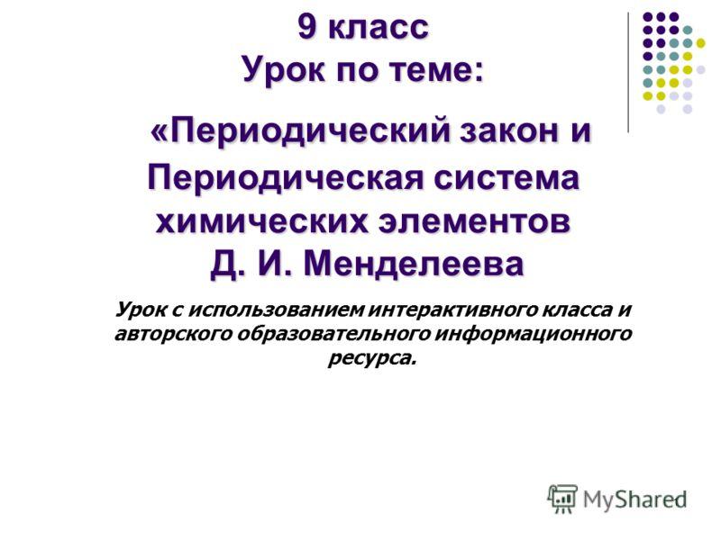 Презентация На Тему Периодический Закон Менделеева