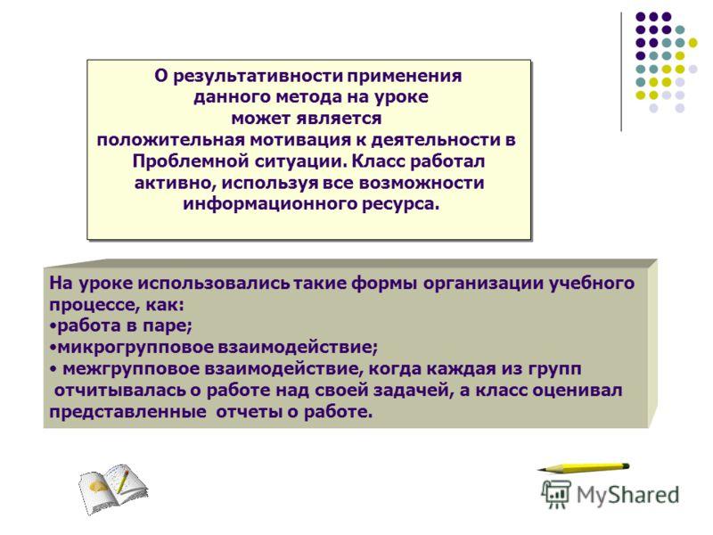 8 На уроке использовались такие формы организации учебного процессе, как: работа в паре; микрогрупповое взаимодействие; межгрупповое взаимодействие, когда каждая из групп отчитывалась о работе над своей задачей, а класс оценивал представленные отчеты