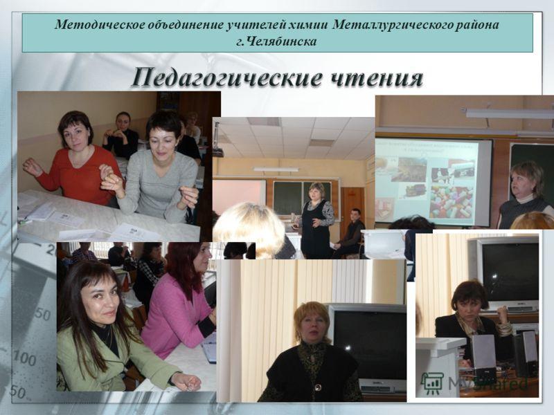 Методическое объединение учителей химии Металлургического района г.Челябинска