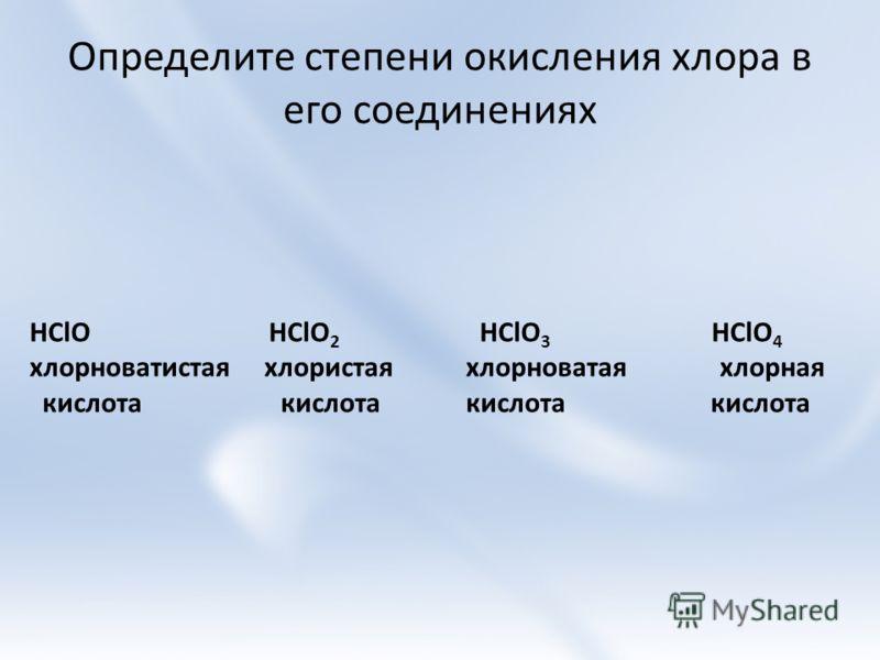 Н ª Гª Физические свойства НГ: Физические свойства НГ: HF – жидкость HF – жидкость HCI, HBr, HI - газы. Токсичны!!! HCI, HBr, HI - газы. Токсичны!!! Хорошо растворимы в воде Хорошо растворимы в воде В 1 V воды - 517 V HCI В 1 V воды - 517 V HCI 9 18,