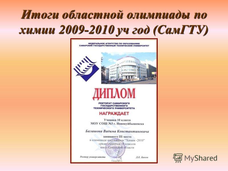 Итоги областной олимпиады по химии 2009-2010 уч год (СамГТУ)
