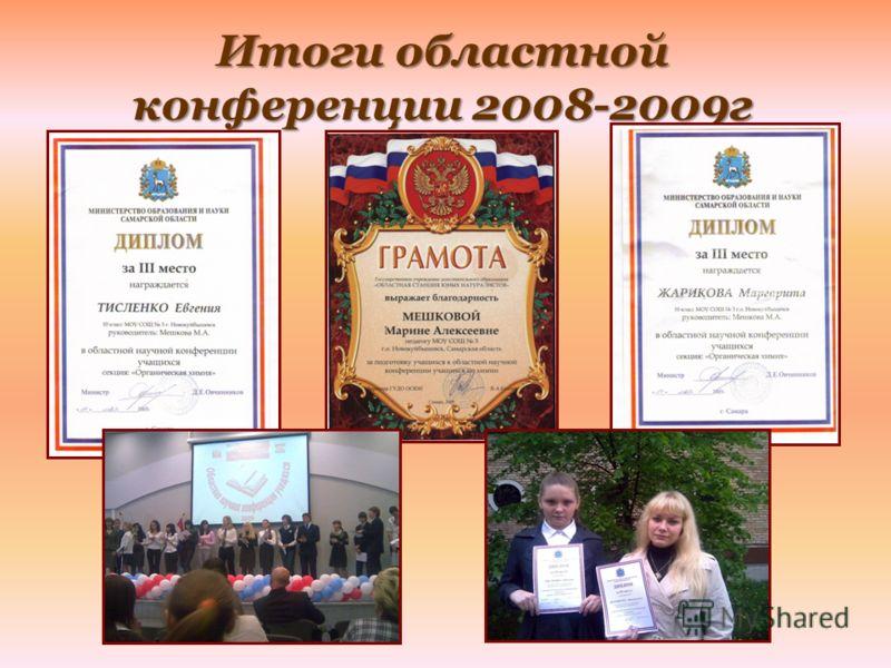 Итоги областной конференции 2008-2009г