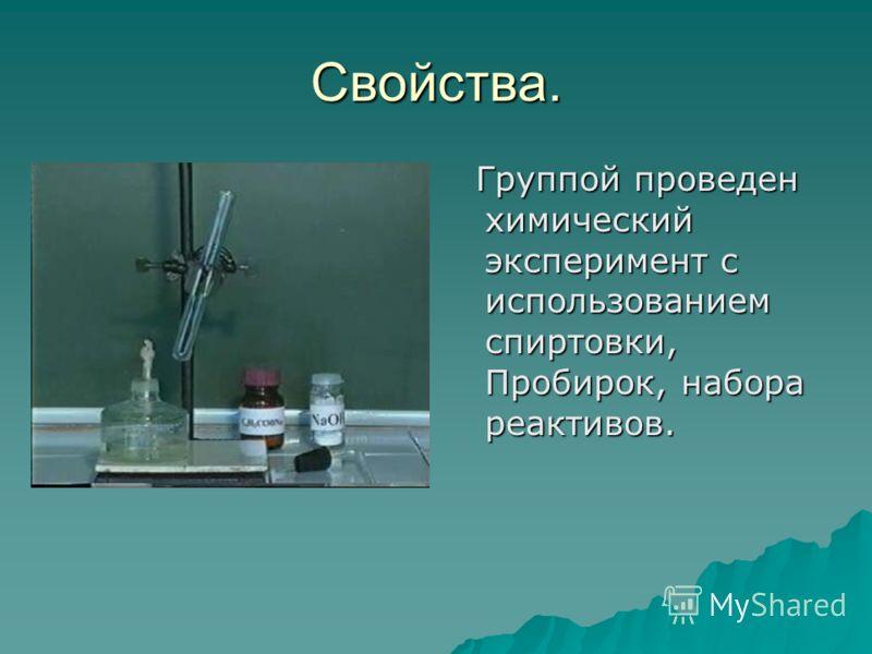 Свойства. Группой проведен химический эксперимент с использованием спиртовки, Пробирок, набора реактивов. Группой проведен химический эксперимент с использованием спиртовки, Пробирок, набора реактивов.