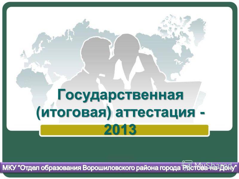 Государственная (итоговая) аттестация - 2013