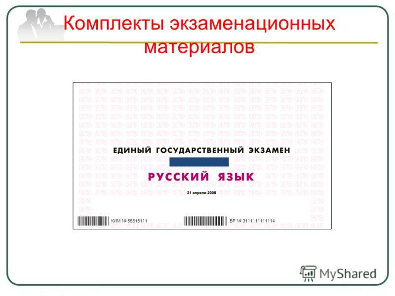 Комплекты экзаменационных материалов БР 3111111111114КИМ 55515111