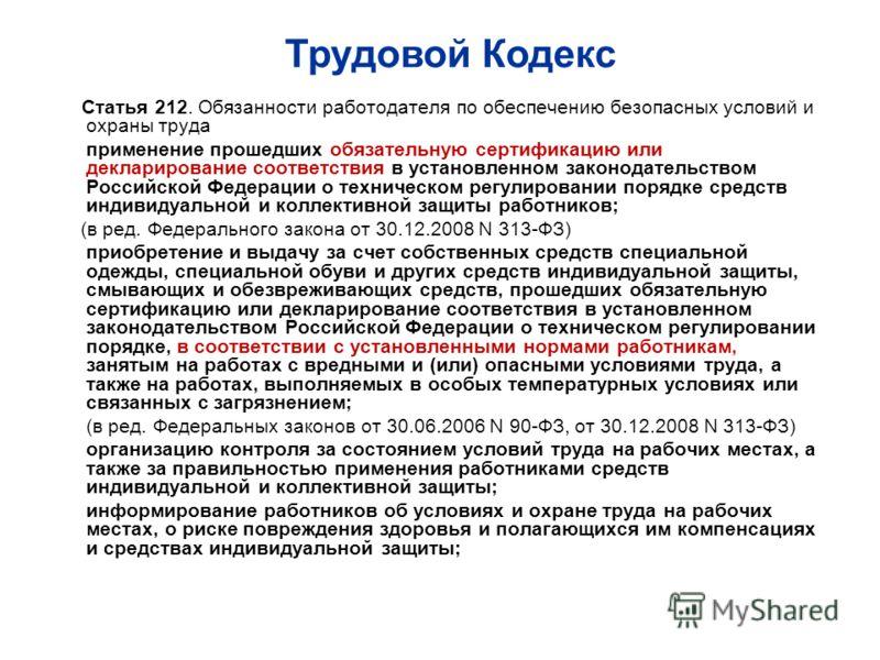 Статья 212. Обязанности работодателя по обеспечению безопасных условий и охраны труда применение прошедших обязательную сертификацию или декларирование соответствия в установленном законодательством Российской Федерации о техническом регулировании по