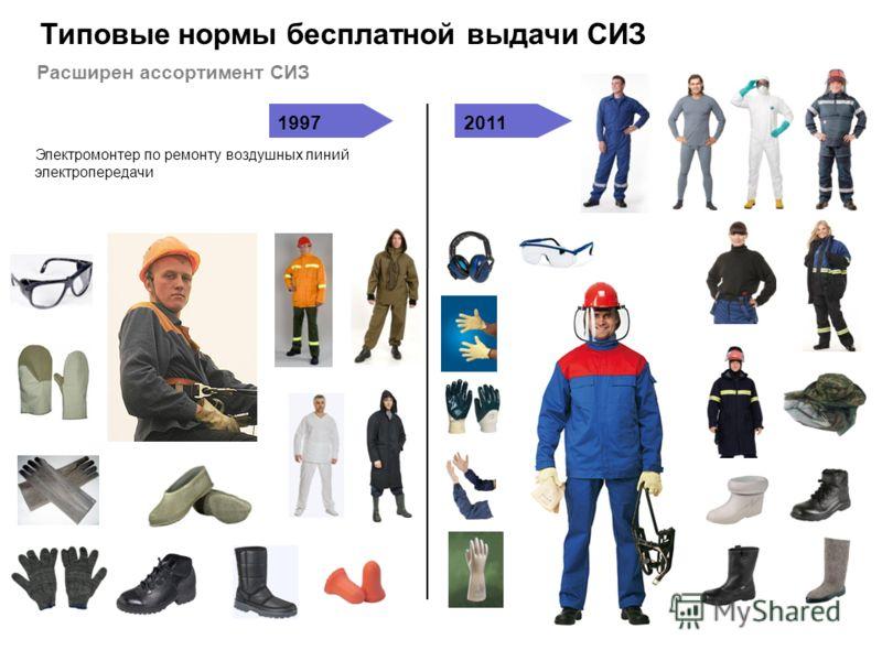 Типовой перечень средств индивидуальной защиты непосредственно обеспечивающих безопасность труда
