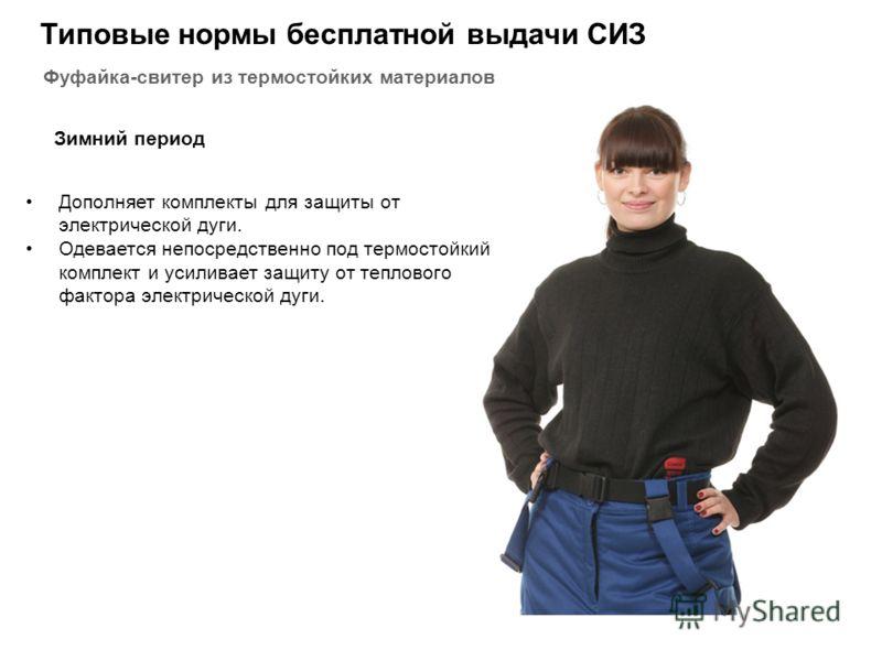 Фуфайка-свитер из термостойких материалов Типовые нормы бесплатной выдачи СИЗ Дополняет комплекты для защиты от электрической дуги. Одевается непосредственно под термостойкий комплект и усиливает защиту от теплового фактора электрической дуги. Зимний
