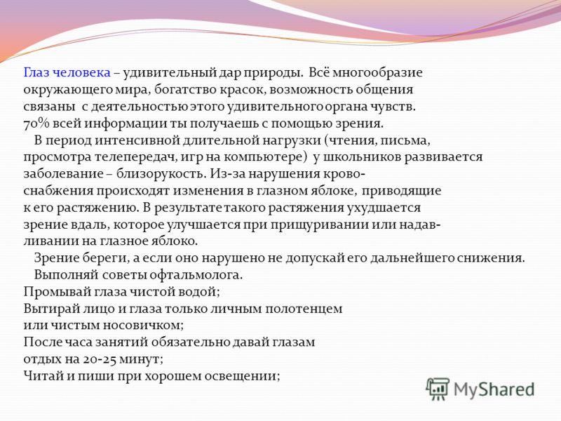 Проэкт выполнила ученица 9-А класса Лотиковской СШ Момот Екатерина 2007г.