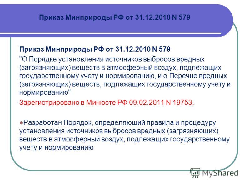 Приказ Минприроды РФ от 31.12.2010 N 579
