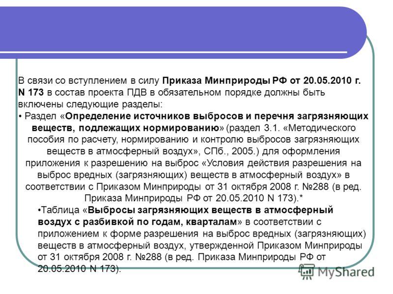 В связи со вступлением в силу Приказа Минприроды РФ от 20.05.2010 г. N 173 в состав проекта ПДВ в обязательном порядке должны быть включены следующие разделы: Раздел «Определение источников выбросов и перечня загрязняющих веществ, подлежащих нормиров