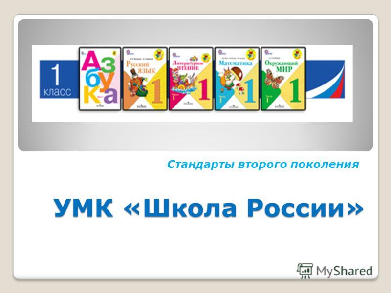 УМК «Школа России» Стандарты второго поколения