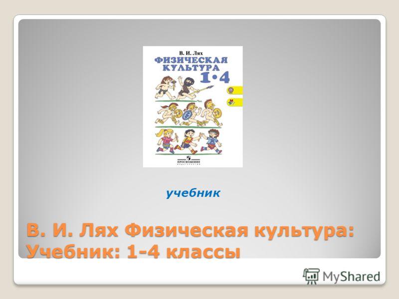 В. И. Лях Физическая культура: Учебник: 1-4 классы учебник