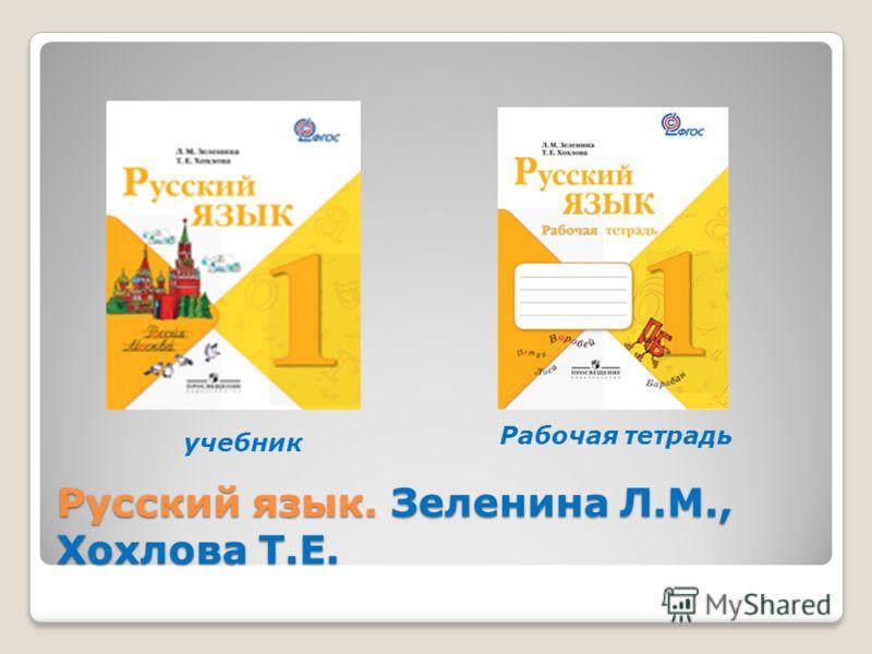 Русский язык. Зеленина Л.М., Хохлова Т.Е. учебник Рабочая тетрадь