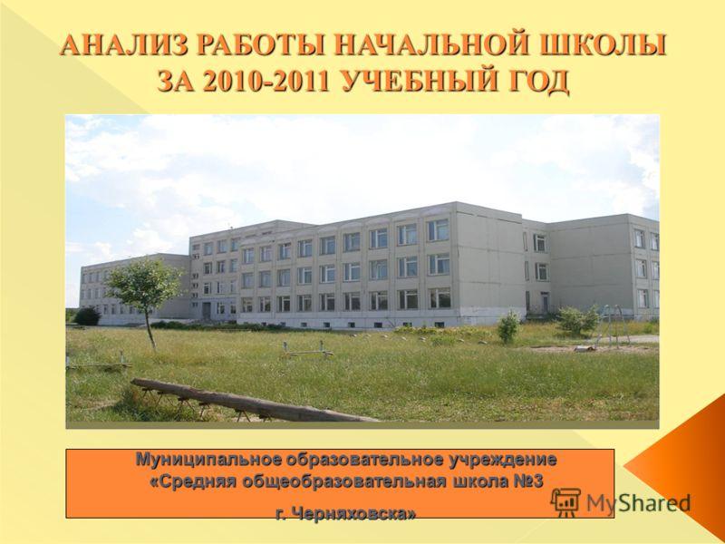Муниципальное образовательное учреждение «Средняя общеобразовательная школа 3 г. Черняховска»