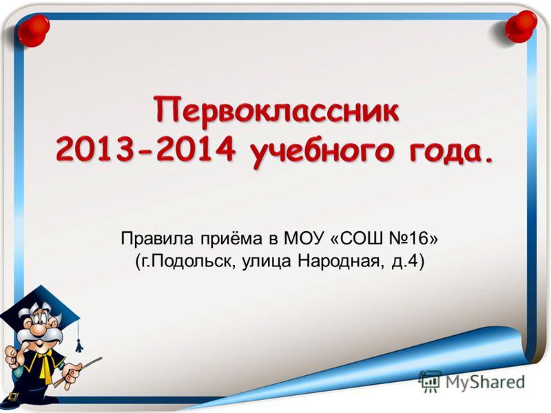 Правила приёма в МОУ «СОШ 16» (г.Подольск, улица Народная, д.4)