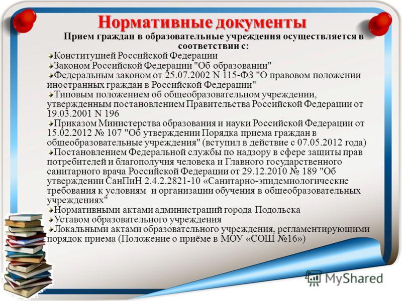 Нормативные документы Прием граждан в образовательные учреждения осуществляется в соответствии с: Конституцией Российской Федерации Законом Российской Федерации