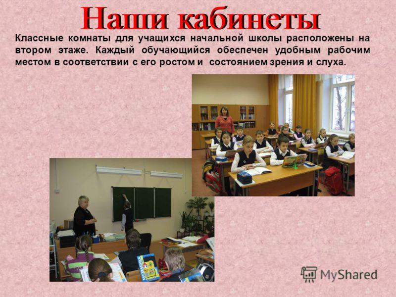 Классные комнаты для учащихся начальной школы расположены на втором этаже. Каждый обучающийся обеспечен удобным рабочим местом в соответствии с его ростом и состоянием зрения и слуха.