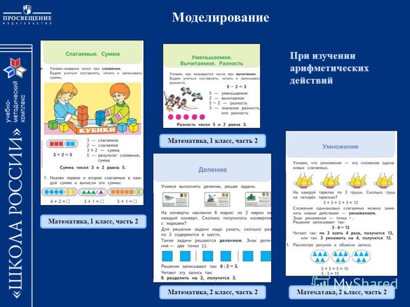 учебно- методический комплекc Моделирование Математика, 1 класс, часть 2Математика, 2 класс, часть 2 Математика, 1 класс, часть 2 При изучении арифметических действий