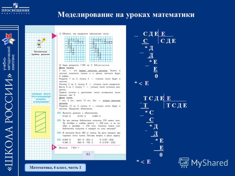 учебно- методический комплекc С Д Е Е С С Д Е * Д Д * Е Е 0 Т С Д Е Е Т Т С Д Е * С С * Д Д * Е Е 0 Моделирование на уроках математики Математика, 4 класс, часть 1