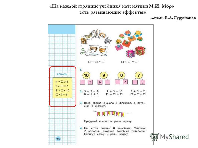 «На каждой странице учебника математики М.И. Моро есть развивающие эффекты» д.пс.н. В.А. Гуружапов