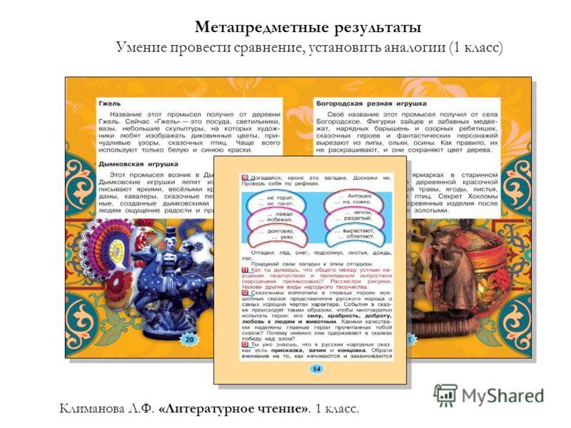 Метапредметные результаты Умение провести сравнение, установить аналогии (1 класс) Климанова Л.Ф. «Литературное чтение». 1 класс.