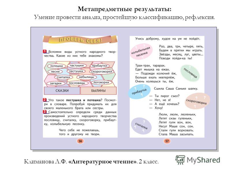 Метапредметные результаты: Умение провести анализ, простейшую классификацию, рефлексия. Климанова Л.Ф. «Литературное чтение». 2 класс.
