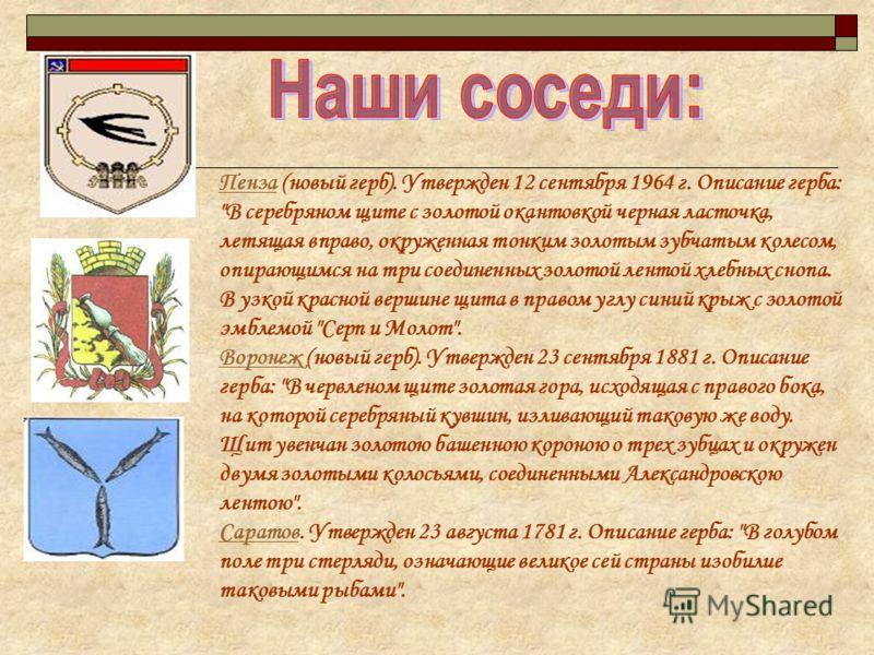 ПензаПенза (новый герб). Утвержден 12 сентября 1964 г. Описание герба: