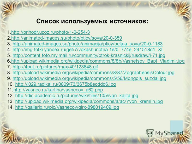 1.http://prihodr.ucoz.ru/photo/1-0-254-3http://prihodr.ucoz.ru/photo/1-0-254-3 2.http://animated-images.su/photo/pticy/sova/20-0-359http://animated-images.su/photo/pticy/sova/20-0-359 3. http://animated-images.su/photo/animacija/pticy/belaja_sova/20-