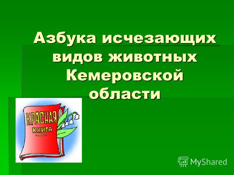 Азбука исчезающих видов животных Кемеровской области