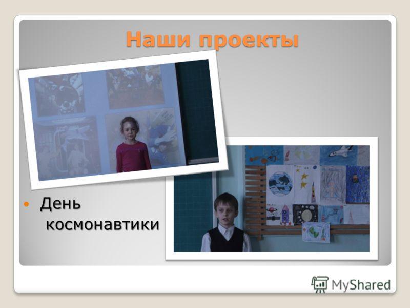 Наши проекты День космонавтики космонавтики